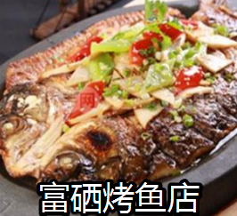 富硒烤鱼店