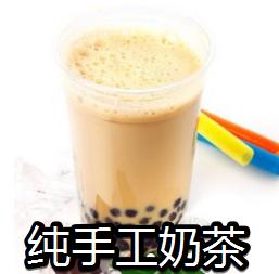 纯手工奶茶
