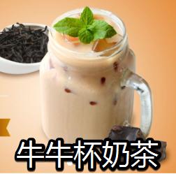 牛牛杯奶茶