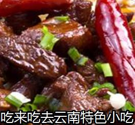 吃来吃去云南特色小吃