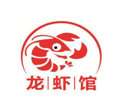1号龙虾馆