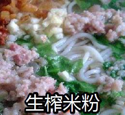 生榨米粉培训