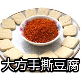 大方手撕豆腐