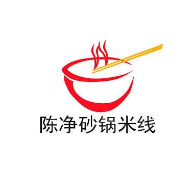 陈净砂锅米线