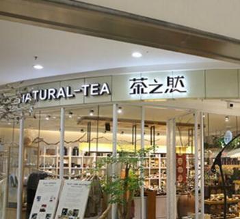 茶之然城市茶客廳