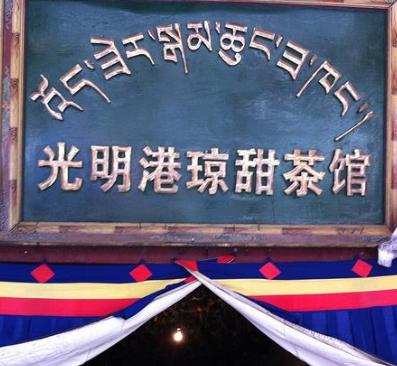 光明港瓊甜茶館