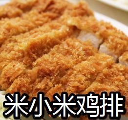 米小米鸡排