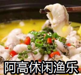 阿高休閑漁樂