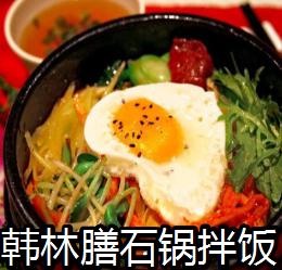韩林膳石锅拌饭