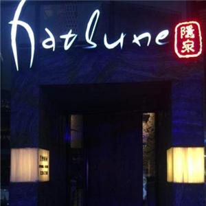 Hatsune隱泉日式料理