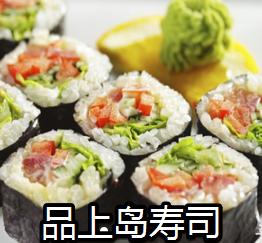 品上島壽司