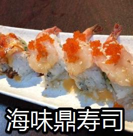 海味鼎寿司
