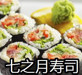 七之月寿司