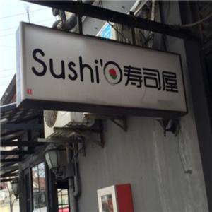 欧宜喜寿司