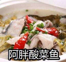 阿胖酸菜魚