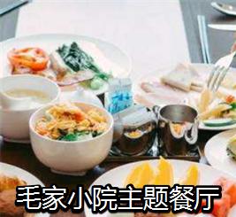 毛家小院主题餐厅