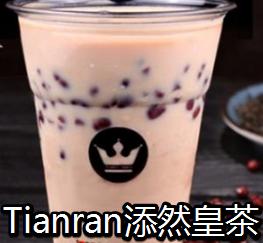 Tianran添然皇茶