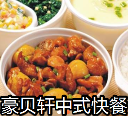 豪贝轩中式快餐