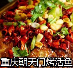 重慶朝天門烤活魚