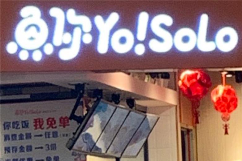 鱼你YoSolo加盟