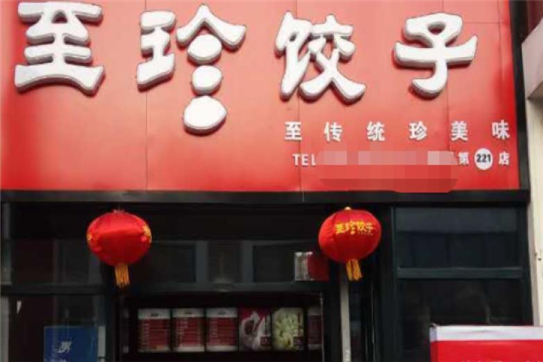 至珍水饺加盟