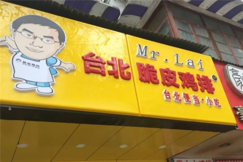 Mr.Lai台北脆皮鸡排加盟
