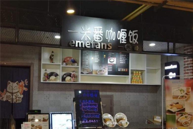 一米番咖喱餐廳加盟