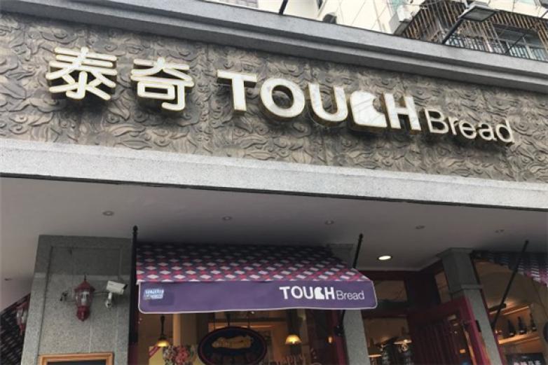 touchbread加盟