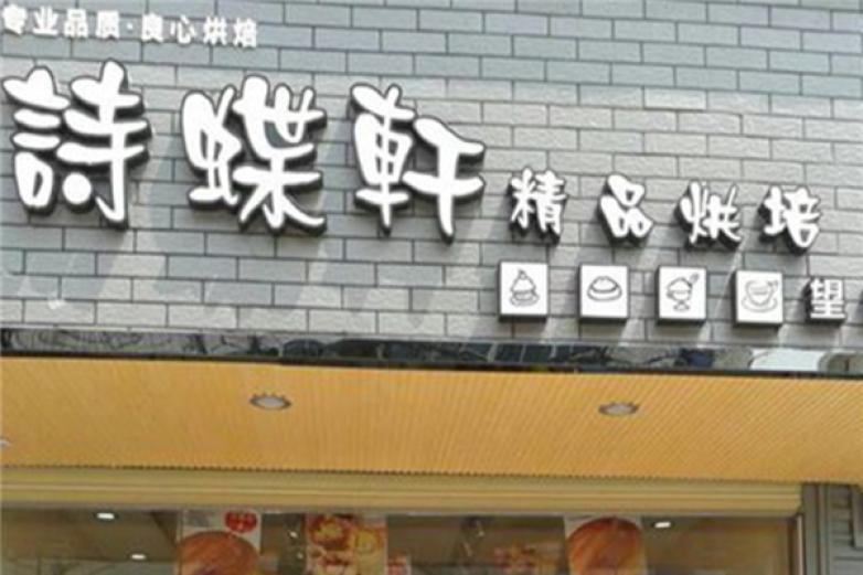 诗蝶轩加盟