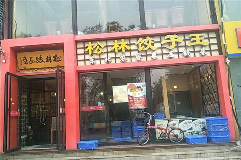 松林饺子王加盟