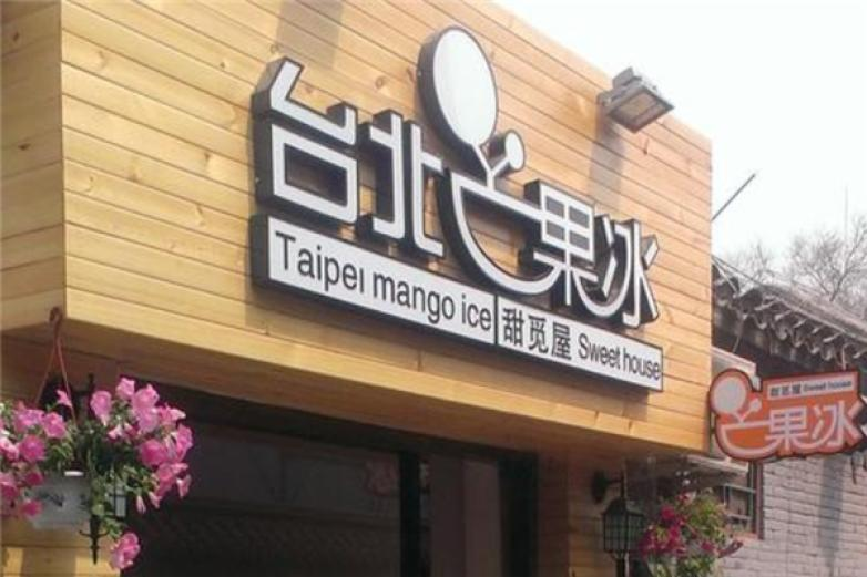 台北芒果冰加盟
