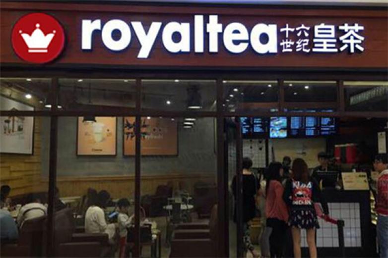 皇茶新世代茶饮加盟