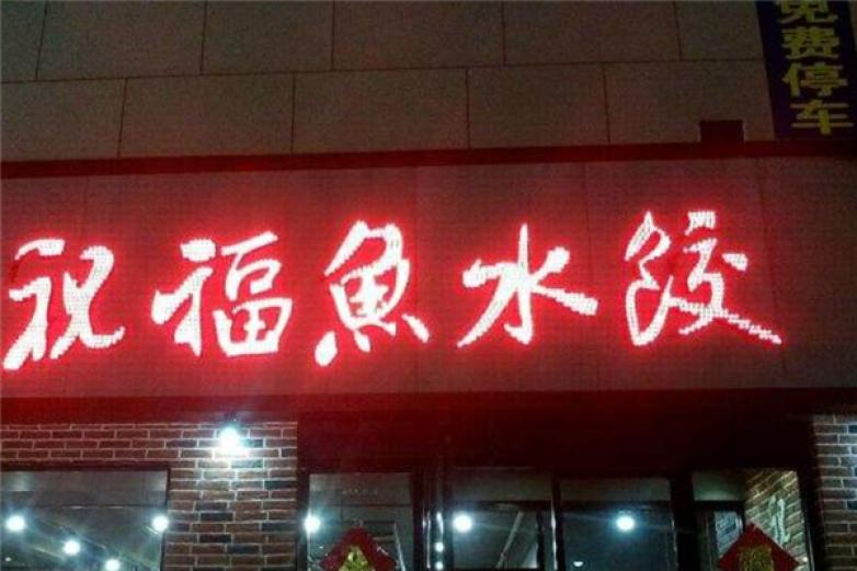 祝福鱼水饺加盟