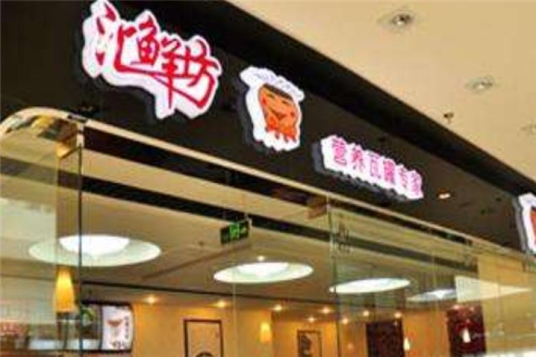 汇鲜坊快餐加盟
