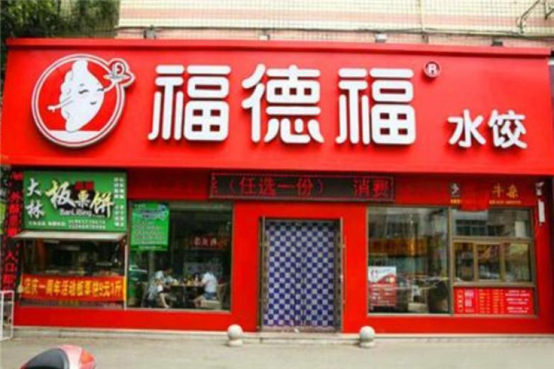 福德福水饺加盟