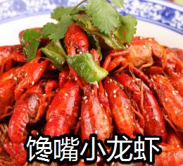 馋嘴小龙虾