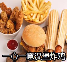 一心一意汉堡炸鸡