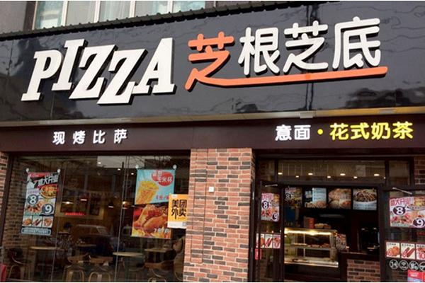披薩店加盟品牌排行榜 加盟品牌須知