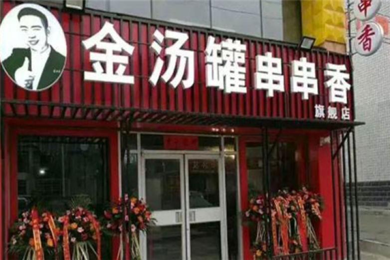 金汤罐串串香加盟