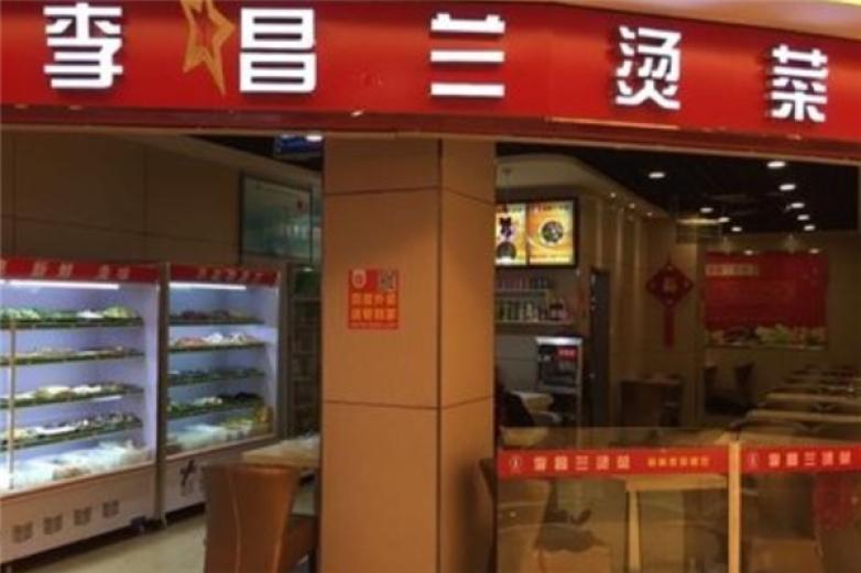 李昌兰烫菜麻辣烫加盟
