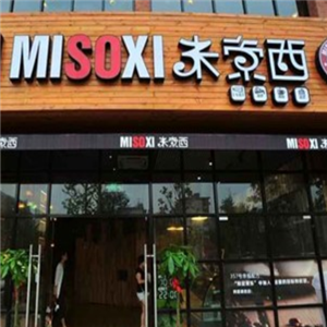 米索西咖啡