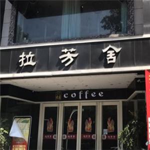 拉芳舍咖啡