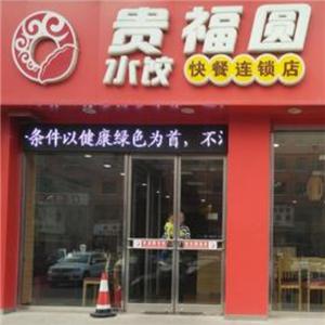 貴福圓水餃