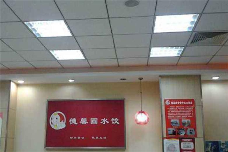 德馨圆水饺加盟