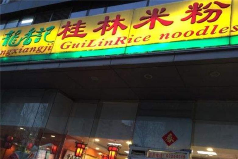 龙香记桂林米粉加盟