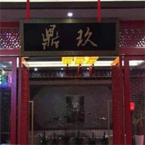 鼎玖重庆老火锅