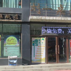 刘一桌鱼火锅