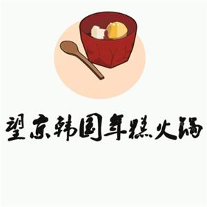 望京韩国年糕火锅
