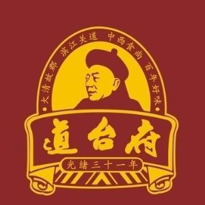 道臺府熟食