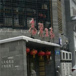 高丽王朝酱汤牛排火锅
